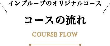 コースの流れ