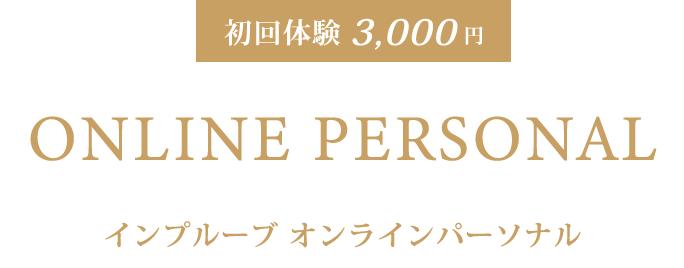 初回体験3,000円 ONLINE PERSONAL インプルーブ オンラインパーソナル